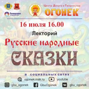 Лекторий «Русские народные сказки»